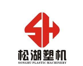 东莞松湖塑料机械有限公司