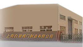 上海白湖阀门制造有限公司