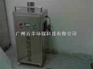 百豐牌臭氧發生器BF-YD10克臭氧發生器殺菌臭氧發生器