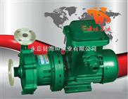 永嘉县海坦泵业有限公司生产 CQG型高温磁力泵