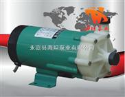 温州海坦牌 MP型塑料微型磁力驱动循环泵