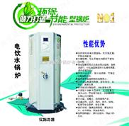 200公斤300公斤電開水鍋爐、電熱水鍋爐