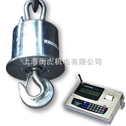 防热无线数传电子吊秤