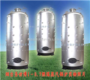 聊城LSG0.7-0.4立式燃煤蒸汽锅炉