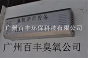 空間消毒壁掛式臭氧發生器、車間消毒壁掛式臭氧機