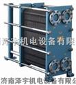 新型板式热交换器