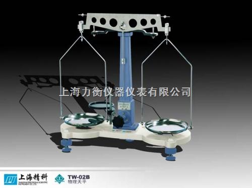 精科物理天平TW-1B 上海天平