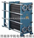 汽水板式换热器,蒸汽换热器