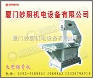 厦门锯骨机价格|福建大型锯骨机(锯骨设备、锯骨机械、锯排骨机)650型特大型锯骨机