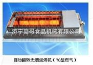 济宁帅豪哥厂家直销:木炭自动翻转烤串炉,自动旋转烧烤炉