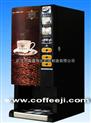 全自动商用咖啡机,自动售货饮料机,冷热饮料机