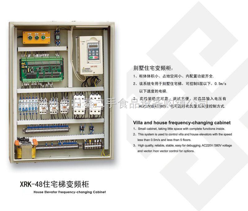 xrk-48住宅梯变频柜,电梯电箱,电梯控制电箱