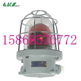 防爆声光报警器BBJ-ZR BBJ-ZR 220V