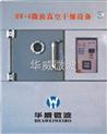 HWFZ-6型微波真空干燥设备
