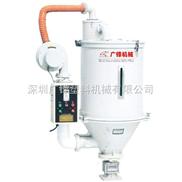GFGC-100環保型干燥機/熱風干燥機/塑料干燥機