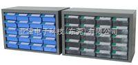 2405-1(-2)20抽零件柜 S号盒零件柜