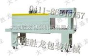 收缩机/收缩包装机/胜龙包装机械