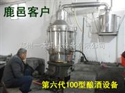 白酒设备 酿酒设备 家用酿酒设备 小型酿酒设备 郑州一本