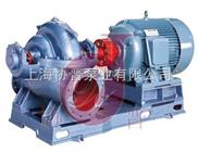 SH型單級雙吸清水離心泵-上海協晉