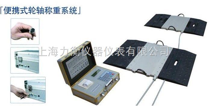 上海便携式地磅,上海便携式电子地磅秤