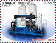 水冷組合式干燥機JS-600WR
