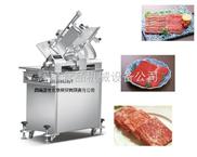 羊肉切片机|小型羊肉切片机|全自动羊肉切片机|羊肉切片机价格|北京羊肉切片机