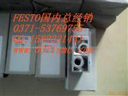 德国费斯托-FESTO电磁阀,FESTO传感器,AIRTAC气动元件,SMC电磁阀,亚德客电磁阀