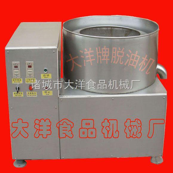 TY-[脱油机]油炸食品加工设备-离心脱油机-大洋