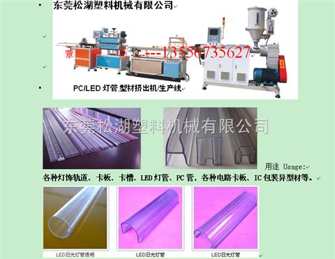 PC灯管/LED灯管挤出生产线
