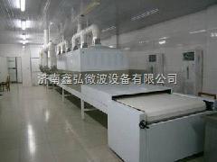 微波食品干燥杀菌机
