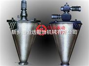 雙螺旋錐形混合機生產廠家價格