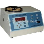 南京创睿承接各种实验室仪器的修理及维护并供应—电子自动数粒仪SLY-C