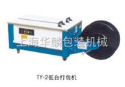 TY-2低臺--捆扎機