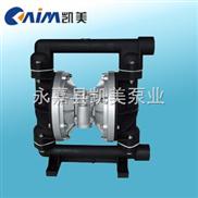 QBY系列工程塑料隔膜泵-QBY系列工程塑料隔膜泵