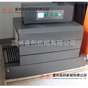 热收缩机BS-4020