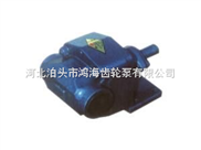 BCB系列摆线内啮合齿轮泵
