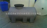 厂家直销卧式塑料储罐、广东贮罐、PE水箱LT-500L东莞市爱迪威供应