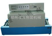 郑州远红外热收缩包装机/河南热收缩包装机