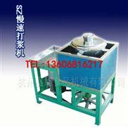 上海慢速打浆机,扬州肉丸打浆机,打浆机报价