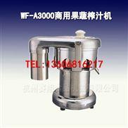 浙江果蔬榨汁机,不锈钢榨汁机,榨汁机价格