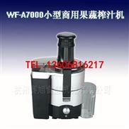 WF-A7000商用榨汁机,小型榨汁机,家用榨汁机厂家