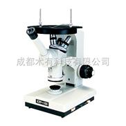 金相显微镜(四川,重庆)