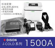 迪生便携式冷藏箱/医药专用