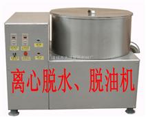 离心式脱水机【新品报价】【低价直销】不锈钢脱水机