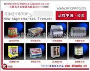 蚌埠冷藏冷冻展示柜,绍兴超市冷藏保鲜展示柜,衡阳冷藏保鲜展示柜