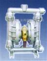 QBY-50-气动隔膜泵全系列,泵阀之乡专业隔膜泵制造商,化工,食品专用