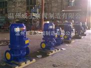ISG65-100-ISG型單級單吸立式離心泵,立式離心泵專家,