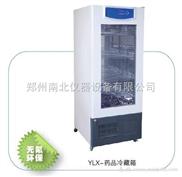 YLX-150药品冷藏箱 生产厂家