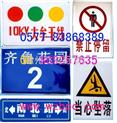 搪瓷标牌电力标牌搪瓷门牌楼牌安全生产指示牌