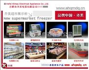 惠州保鲜柜多少钱,佛山保鲜点菜柜,本溪蛋糕保鲜展示柜